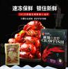 德炎小龙虾 900g/盒 商品缩略图1