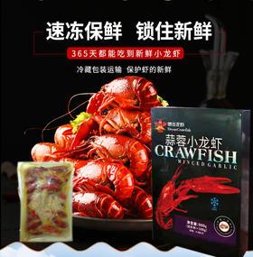 德炎小龙虾 900g/盒