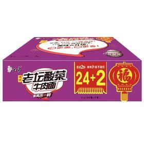 白象老坛酸菜牛肉面-047811