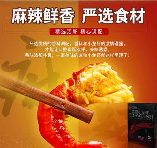 德炎小龙虾 900g/盒 商品图2