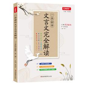 【开心图书】2020新版一本初中文言文解读人教版全一册7-9年级