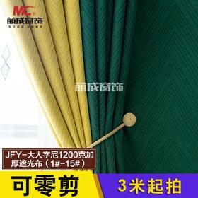布料/工程布/JFY-大人字尼1200克加厚遮光布(1#-15#)