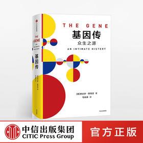 【抗击疫情特惠】基因传:众生之源(悦享版) 悉达多穆克吉 中信出版社图书 正版书籍