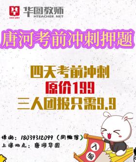 2019唐河招教上岸锦囊