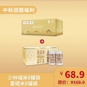 龙米中秋团圆福利 | 1箱少林福米+1箱富硒米