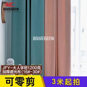 布料/工程布/JFY-大人字尼1200克加厚遮光布(16#-30#)