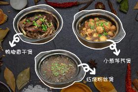 29.9吃3个正宗海宁煲!鸭脚香干煲、红烧粉丝煲、小葱芋艿煲!超香超美味!!