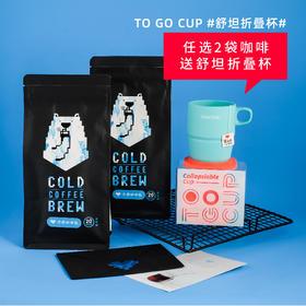 [袋泡冷萃咖啡]冷萃(中南美风味)/奶萃(云南风味)/黑糖拿铁 买两袋送折叠杯 数量有限先到先得