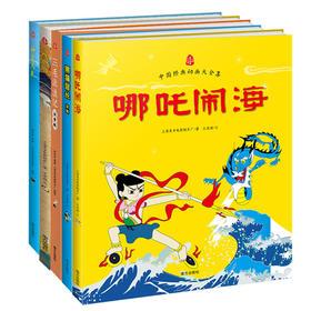 《回归经典,传世童话系列——上海美影经典》