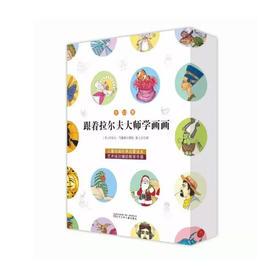 《跟着拉尔夫大师学画画》(全10册)
