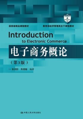 电子商务概论(第3版)(教育部经济管理类主干课程教材)张润彤 朱晓敏 人大出版社