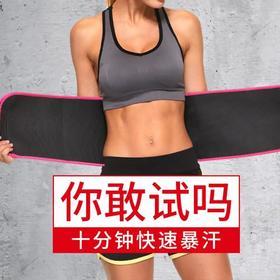 【精选】男女通用束腰带收腹带|燃脂黑科技,躺着就能瘦丨健身收腹 护腰 | 单条装【生活用品】