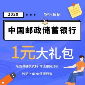 【神器】2020年中国邮政储蓄银行一元大礼包
