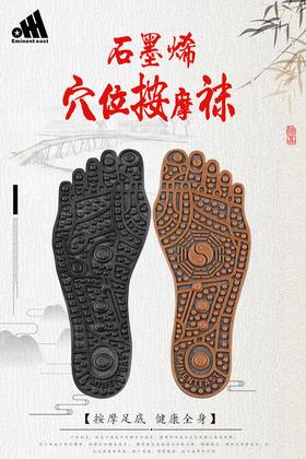 卓东穴位袜石墨烯穴位按摩袜负离子足部按摩袜远红外硅胶底磁疗袜