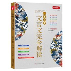 【开心图书】2020新版一本高中文言文解读人教版全一册1-5必修