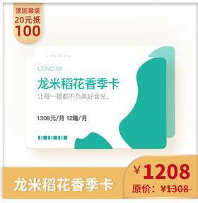 龙米稻花香丨季卡:全家省钱吃上新鲜粮(可兑换12箱龙米稻花香)