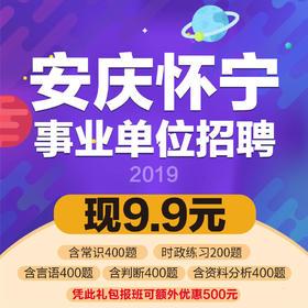 【8月2日统一发货】安庆怀宁事业单位招聘 大礼包