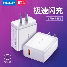 ROCK T12 Pro 单口QC3.0 18W旅行充电器