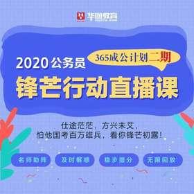 【电子版讲义】365成公计划(二期)——2020公务员锋芒行动直播课(一个工作日内开通学习账号)