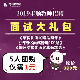 2019丰顺教师面试备考礼包