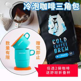 [袋泡冷萃咖啡 预计2月2日起陆续发出]冷萃(中南美风味)/奶萃(云南风味)/黑糖拿铁 买两袋送折叠杯 数量有限先到先得