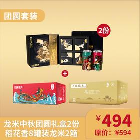 龙米中秋团圆礼 | 2份龙米中秋团圆礼盒+1箱少林福米+1箱龙米龙舟罐