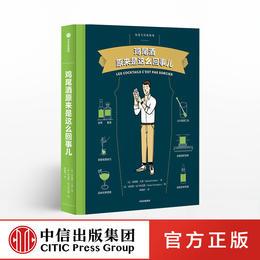 鸡尾酒原来是这么回事儿 (饮食生活新提案系列)米凯勒吉多 著 一本讲透鸡尾酒 中信出版社图书 正版书籍