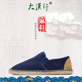 【传统手工艺 舒适艺术品】大漠行男女麻布鞋  吸汗耐热不烧脚  舒适耐穿不变型