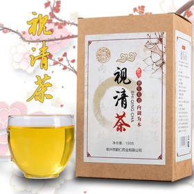 【喝出明亮双眼】精选药材 缓解视疲劳 独立包装 方便携带 视清茶