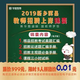 2019新乡辉县教师招聘上岸锦囊