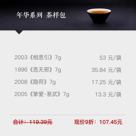 【茶样礼包9折优惠】南茗佳人年华系列老茶茶样礼包 35g