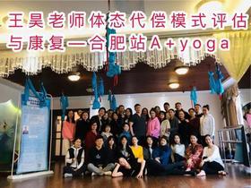 体态代偿模式课程  WH   8.22-25北京   9.1-4厦门