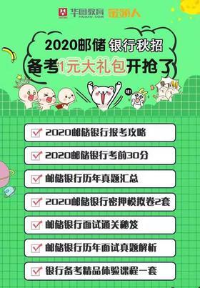 2020邮储银行秋招1元大礼包