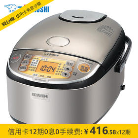 象印(ZO JIRUSHI)四段压力IH电饭煲 NP-HRH系列 日本标准1.0L/国内标准3L 不锈钢棕色