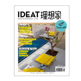 IDEAT理想家 2019年8月刊