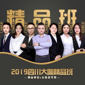 2019年四川大咖精品班(事业单位、公务员)