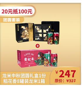 龙米中秋团圆礼 | 1份龙米中秋团圆礼盒+1箱贵妃米