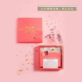"""《我们的后半生》情侣游戏礼盒(七夕情感沟通""""同心""""之礼;顺丰极速发货)"""