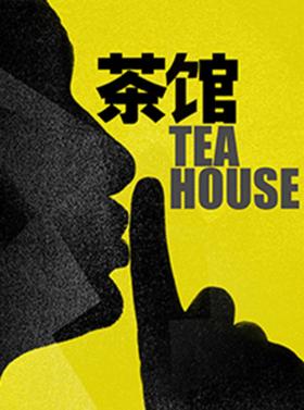 孟京辉系列作品之《茶馆》