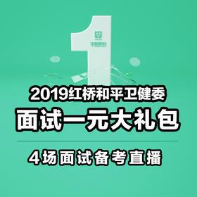2019红桥和平卫健委面试1元大礼包