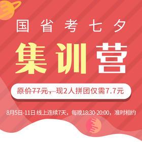 国省考七夕集训营