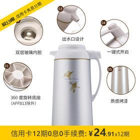 象印(ZO JIRUSHI)AFFB19 日本原装进口保温壶 玻璃内胆家居热水壶 1.85L