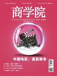 新刊热卖中《商学院》2019年8月刊    总第173期
