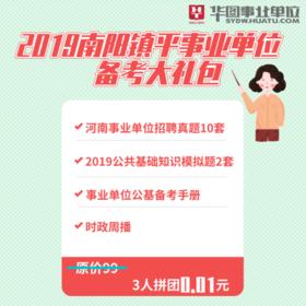 2019南阳镇平事业单位备考大礼包(电子版)