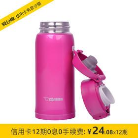 象印(ZO JIRUSHI)SM-SD36 不锈钢真空保温保冷户外防漏弹盖直饮水杯 360ml