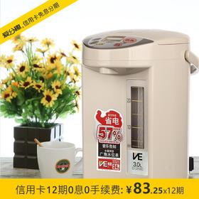 象印(ZO JIRUSHI)CV-CSH30C 微电脑真空保温电热水瓶烧水壶3L CL浅驼色