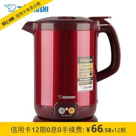 象印(ZO JIRUSHI)CK-EAH10C 电热水瓶家用 不锈钢内胆电热水壶 1L电水壶