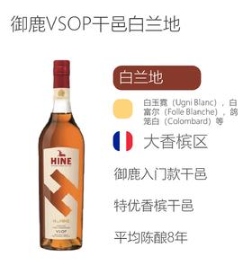 御鹿VSOP干邑白兰地 NV HINE H by Hine VSOP