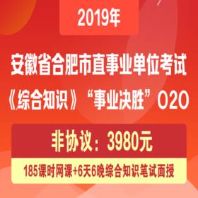 """【笔试】2019年安徽省合肥市直事业单位考试 《综合知识》""""事业决胜""""O2O"""