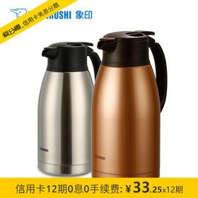 象印(ZO JIRUSHI)SH-HA19C 不锈钢真空保温瓶家用办公咖啡水壶 1900ml